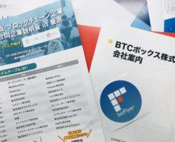 仮想通貨・ブロックチェーン合同説明会