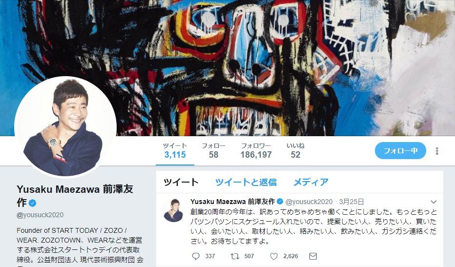 ゾゾ前澤社長が引き起こしたTwitter140文字で事業提案祭り