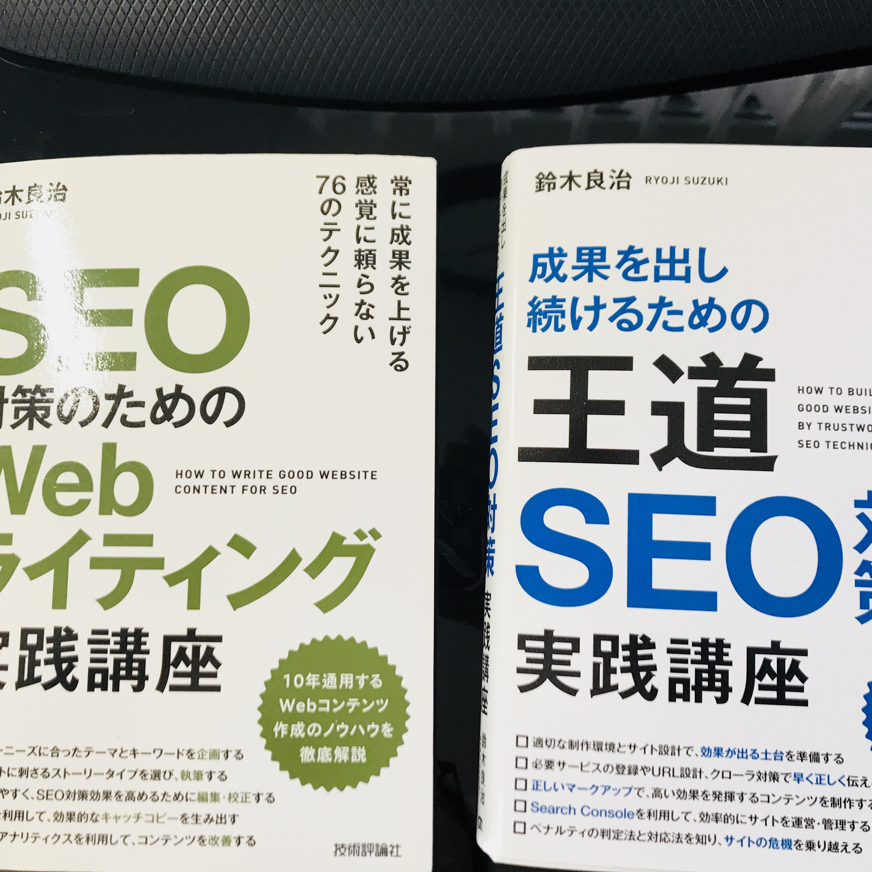 SEO関連の書籍