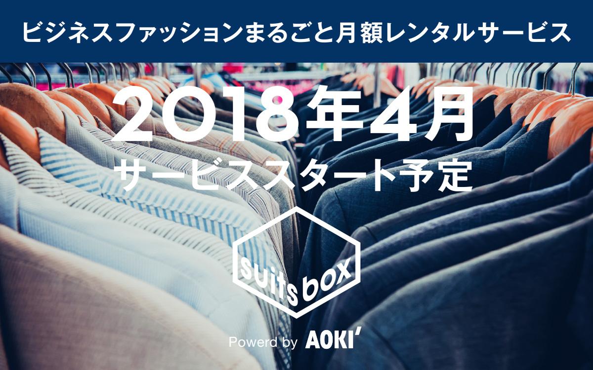 スーツのAOKIが始める定額レンタルサービス「suitsbox」の詳細が見えてきた!