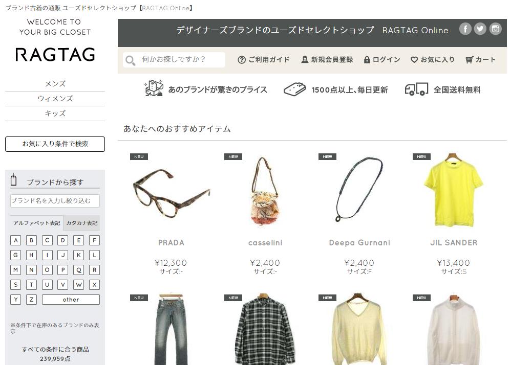 ワールドがRAGTAGとサスティナに出資。ファッション業界に広がるシェアリングエコノミー