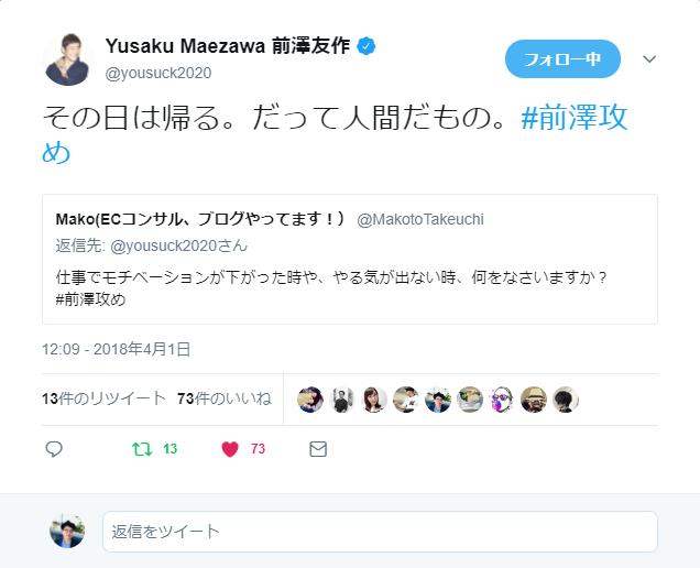 ゾゾ前澤社長がTwitter上で公開質問会( #前澤攻め )を開催。