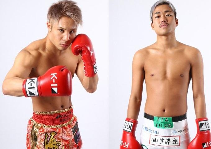 K-1 WORLD GP 2018 JAPAN9/24で小澤 海斗VS芦澤竜誠のフェザー級スーパーファイト実現か!?