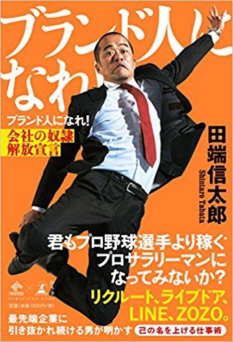自分の中に眠っている熱い気持ちを呼び覚ます本 田端信太郎 著 「ブランド人になれ!」