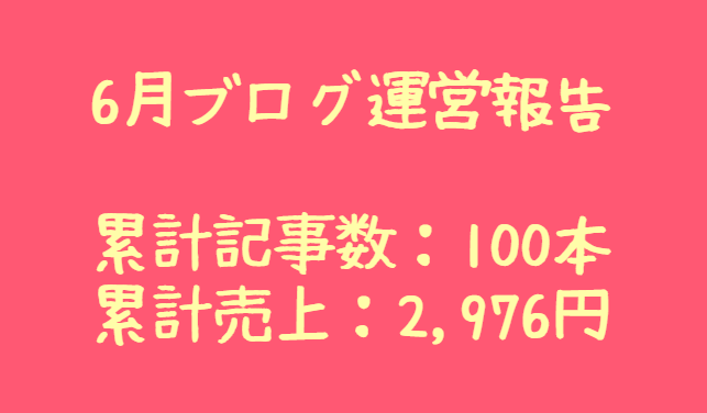 【6月ブログ運営報告】ブログ開設8か月目のリアル