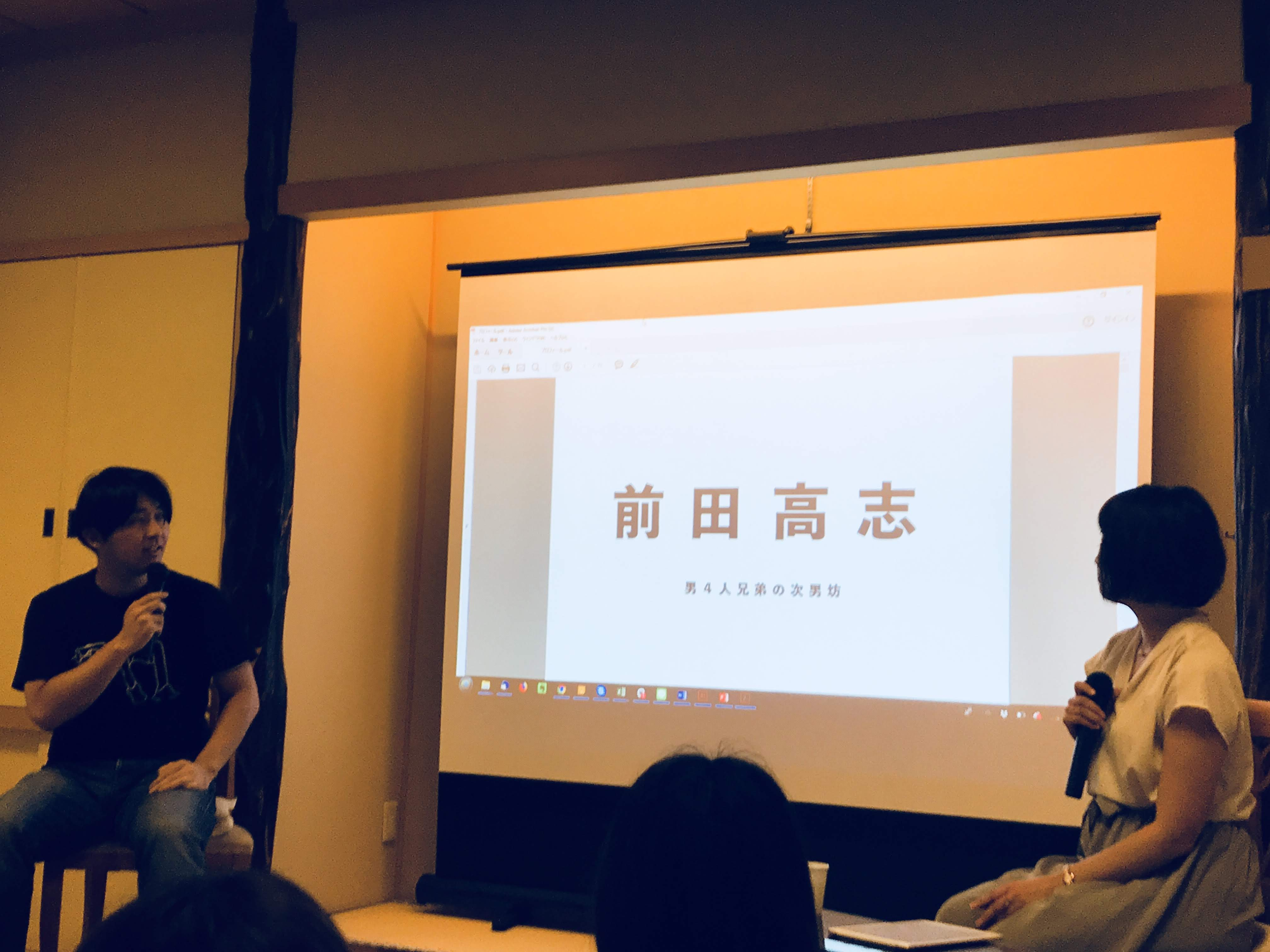 デザイナー前田高志さんのトークイベントに参加してきたよ!