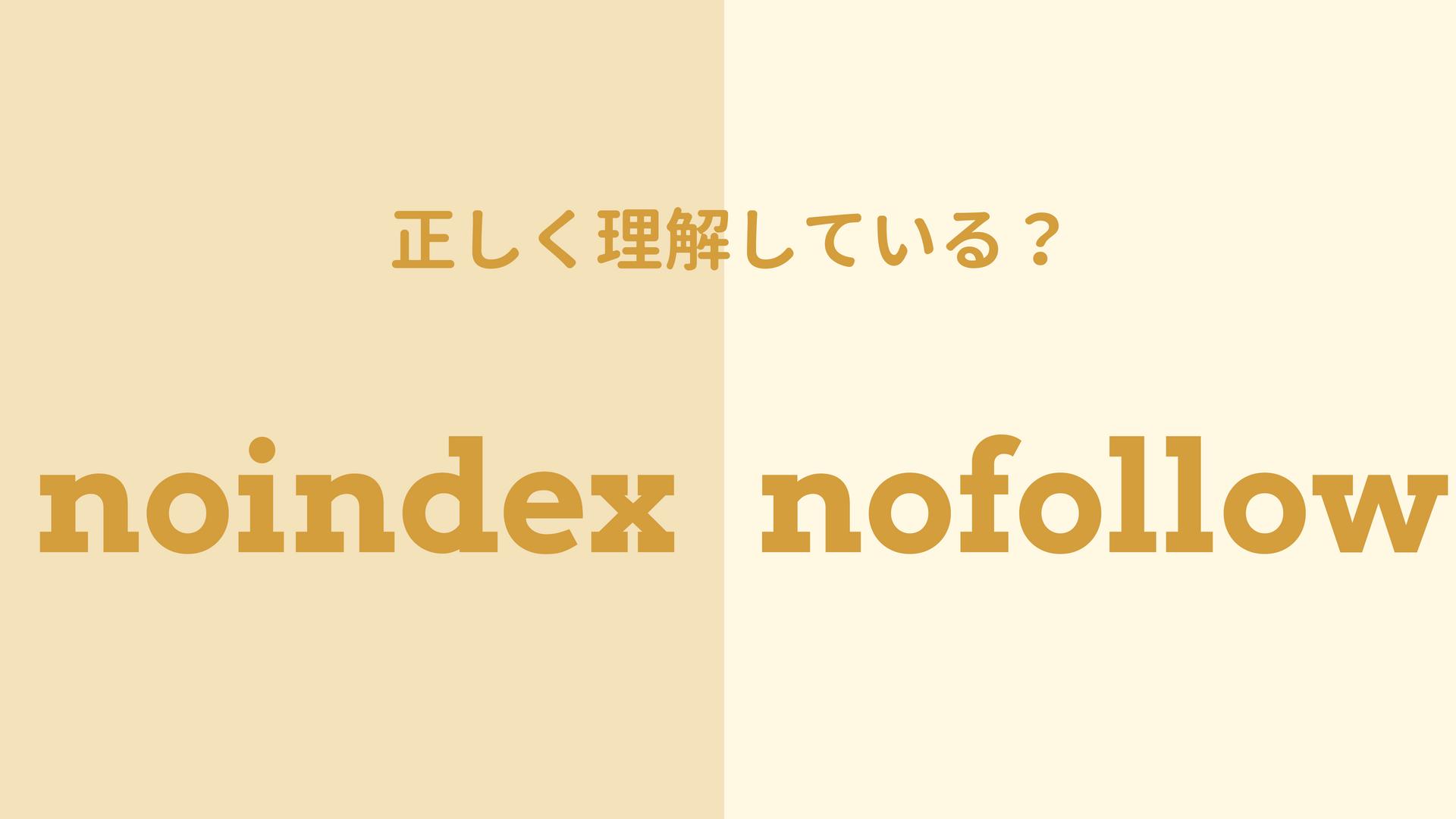 【初心者向け】noindex、nofollowの意味と正しい使い方を理解する
