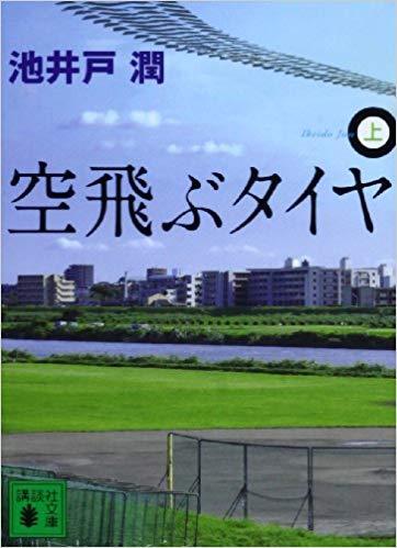 【ネタバレあり】映画「空飛ぶタイヤ」の評価は?DVD発売日は?