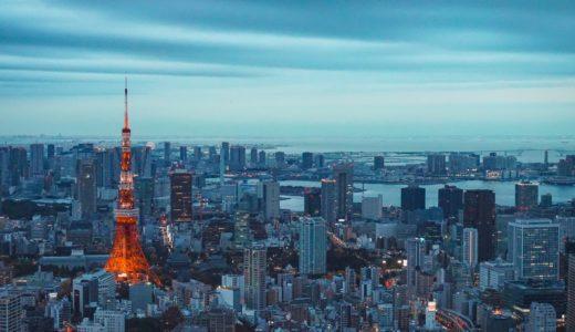 東京で起業・創業時に無料で使える支援団体やワークスペース